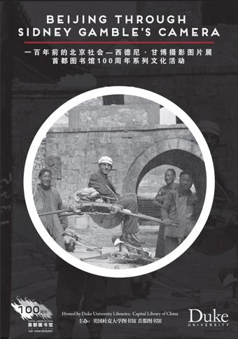 beijing-gamble-340