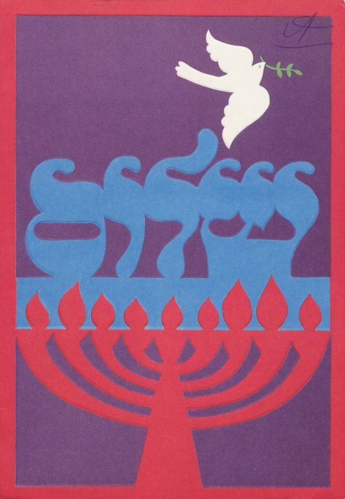 Hanukkah card sent to Marshall Meyer by Débora Benchoam, November 1981.  From the Marshall T. Meyer Papers.