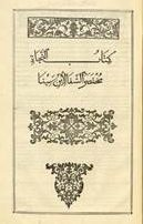 Scan of a page from a 1593 printing of an earlier Arabic medical text. It looks like a title page with decorative stamps and larger writing in Arabic