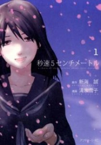 5 Centimeters Per Second book cover