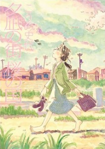 Town of Evening Calm, Country of Cherry Blossoms book cover
